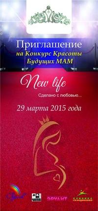 Конкурс Красоты для Будущих Мам NEW LIFE