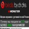 Наушники Monster Beats. Акция + Tour в ПОДАРОК!!