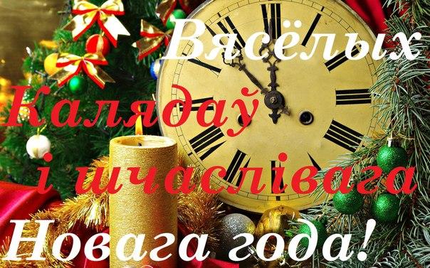 Новогоднее поздравление на белорусском