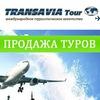 TRANSAVIA Tour - путешествуйте с удовольствием!