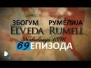 Збогум Румелија 69 Епизода-Zbogum Rumelija 69 Epizoda македонска синхорнизација ТВ СИТЕЛ