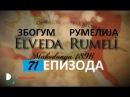 Збогум Румелија 71 Епизода-Zbogum Rumelija 71 Epizoda (македонска синхорнизација) ТВ СИТЕЛ