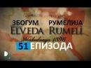 Збогум Румелија 51 Епизода-Zbogum Rumelija 51 Epizoda (македонска синхорнизација) ТВ СИТЕЛ