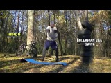 Интервальная тренировка с болгарским мешком. Bulgarian Bag HIIT Full Body Workout.