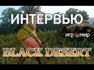 Игромир 2014 | Интервью с русским локализатором Black Desert от портала GoHa.Ru