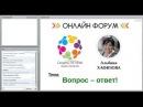 Вебинар Альбина Хафизова Онлайн Форум Орифлейм