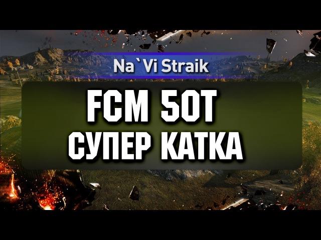FCM 50t - Супер катка с Кириллоидом