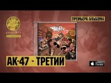 АК-47 - No Pasaran !!! (feat. Ноггано)
