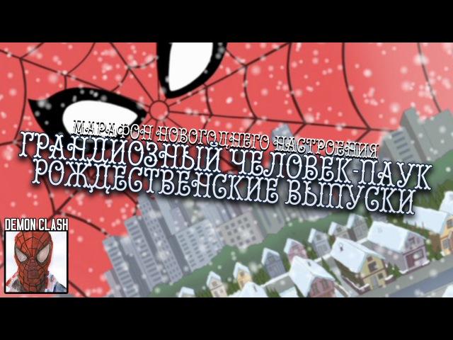 DemonClash - Грандиозный человек-паук: Рождество. МНН2014-2015