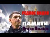 Аркадий Кобяков и Руслан Исаков - Ах, если бы знать (LIVE)