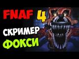 Фнаф 4 - Скример Кошмарного Фокси Секреты прохождения 5 Ночей с Фредди 4