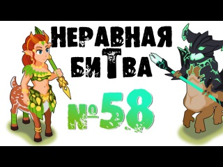 Неравная битва - Выпуск 58 (The Uneven Fight - Episode 58)
