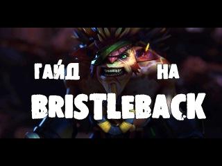 Гайды Дота 2, Guide Bristleback Dota 2 - Гайд на Бристлбека