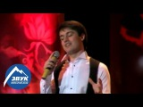 Айдамир Мугу - Милая моя (HD)
