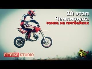 2 этап чемпионата по питбайкам 2014. PITBIKE STUDIO. RKM Service. Free Riders Group