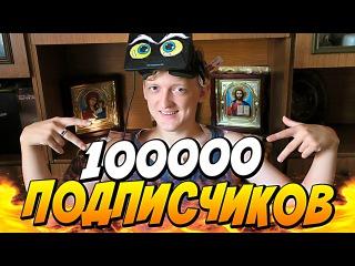 100000 ПОДПИСЧИКОВ !!! ПОЗДРАВИТЕЛЬНЫЙ РОЛИК !!!