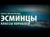 Гайд про эсминцы. Классы в World of Warships