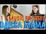Makhno Project - Одесса МАМА 11 MUSIC PROJECT - кавер BANDURA and ACCORDION COVER