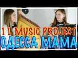 Makhno Project - Одесса МАМА | 11 MUSIC PROJECT - кавер | BANDURA and ACCORDION COVER