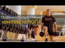 Как накачать ноги в тренажерном зале тренировка с чемпионом