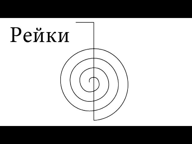 Музыка Рейки: Исцеление, Гармонизация сознания