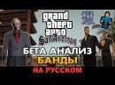 GTA SA - Бета Банды Подборка Анализ
