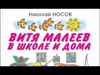 Николай Носов. Витя Малеев в школе и дома 1