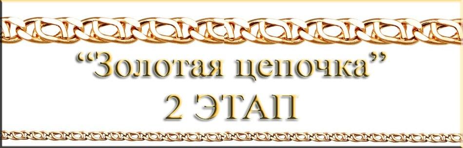 """2 ЭТАП Книжного марафона """"Золотая цепочка"""""""