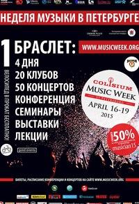 Colisium Music Week - 2015/16-19 апреля