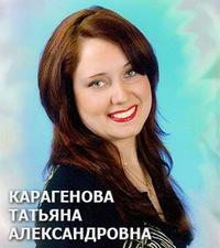 Карагенова Татьяна