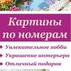 Картины раскраски по номерам | Нижний Новгород
