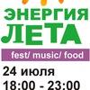 Музыкально-кулинарный фестиваль ЭНЕРГИЯ ЛЕТА