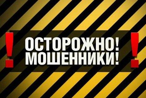 В Карачаево-Черкесии появился новый вид мошенничества