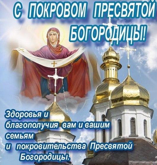 Поздравления с богородицей открытки