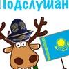 Подслушано казахи Екатеринбурга