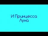 Май литл пони девушки эквестрии!!)))[С ошибками] -(