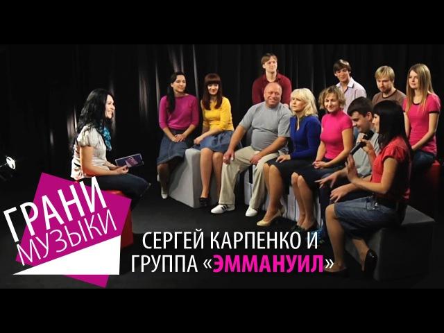 Сергей Карпенко и группа Эммануил | Грани музыки