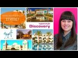 Незабываемое путешествие в Шарм Эль Шейх(Египет)