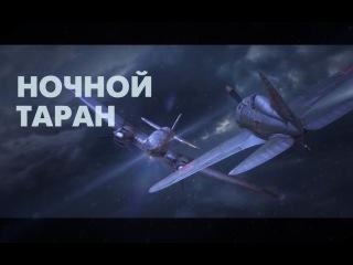 Не супер - ГЕРОИ: Ночной таран (2015). Анимационный фильм в 3D