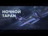 Не супер - ГЕРОИ Ночной таран (2015). Анимационный фильм в 3D