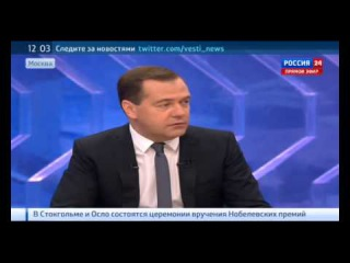 Разговор с премьер-министром Дмитрием Медведевым 10.12.2014
