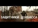 Защитники Донбасса Моя ладонь превратилась в кулак 18 English Subs War in Ukraine