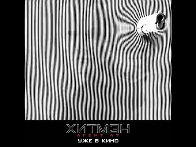 Хитмэн: Агент 47 - Штрих код убийцы - русский анимированный постер