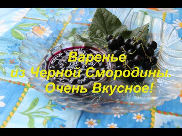 Варенье из Черной Смородины. Очень Вкусное!