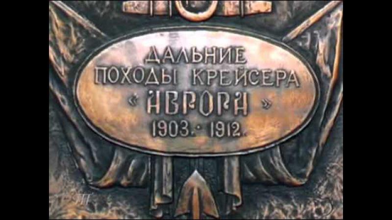 """д/ф «Крейсер """"Аврора""""» («ТехноПром» /Россия/, 2007)"""