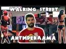 Walking street pattaya   Волкин стрит и девочки