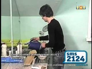 ЛУЧШИЕ ПРИКОЛЫ ДОМ 2 Венцеслав набирает воду в чайник