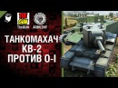 КВ-2 против O-I - Танкомахач №38 - от ARBUZNY и TheGUN World of Tanks