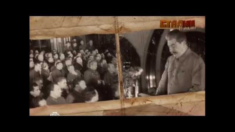 Сталин с нами (Части 3 и 4)