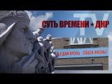 Очередные жертвы карательной операции. ТВ СВ-ДНР Выпуск 340
